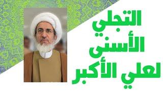 التجلي الأسنى لعلي الأكبر - الشيخ حبيب الكاظمي
