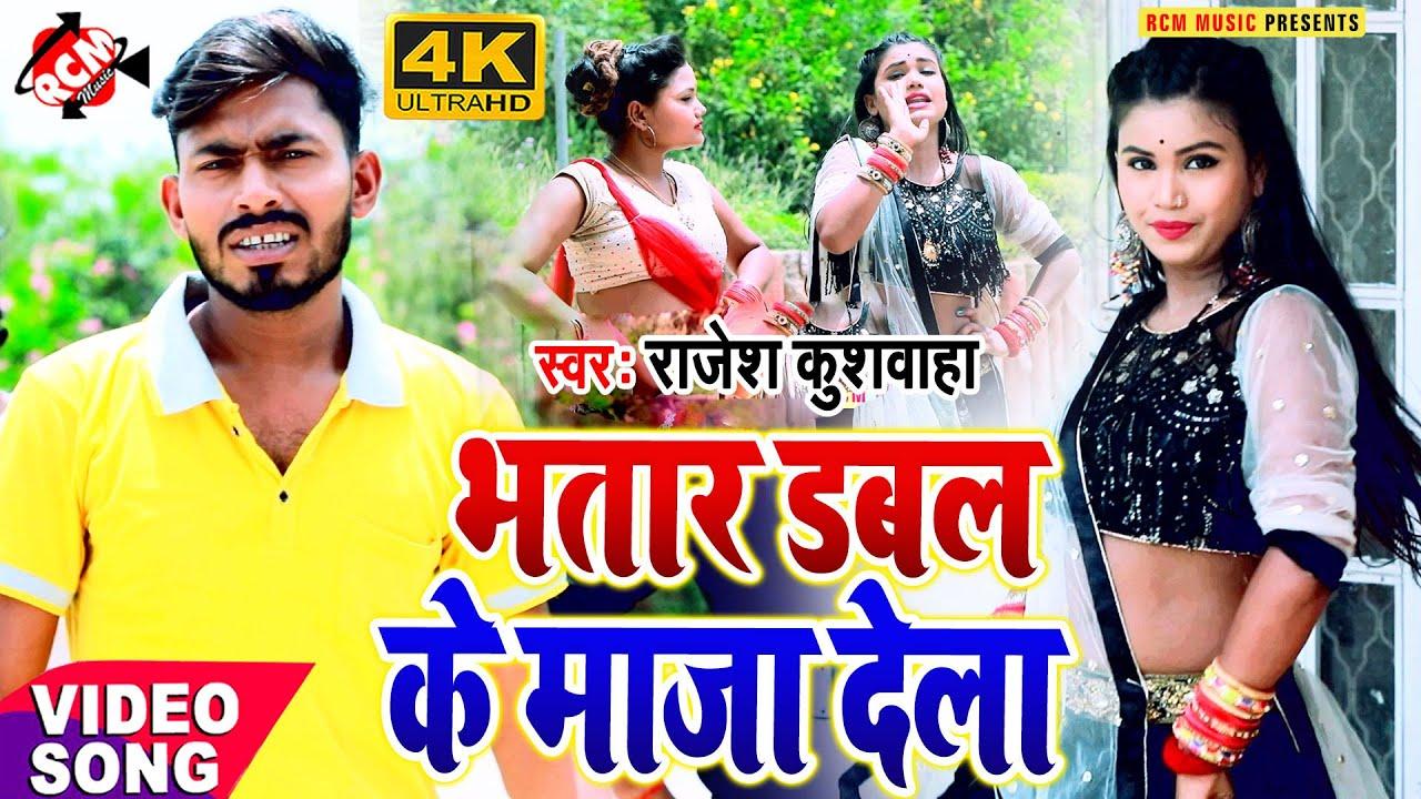 #video_2021 राजेश कुशवाहा का जबरदस्त न्यू आर्केस्ट्रा सांग || भतार डबल के माजा देला ||