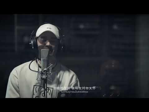 จากหัวใจ  真心真意 Boyd Kosiyabong Feat. Bie Xu