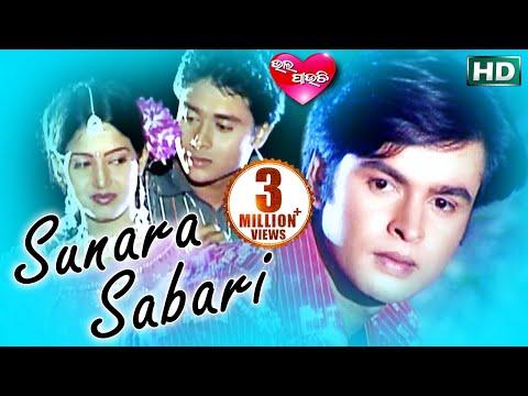 SUNARA SABARI | Romantic Song | Kumar Sanu | SARTHAK MUSIC
