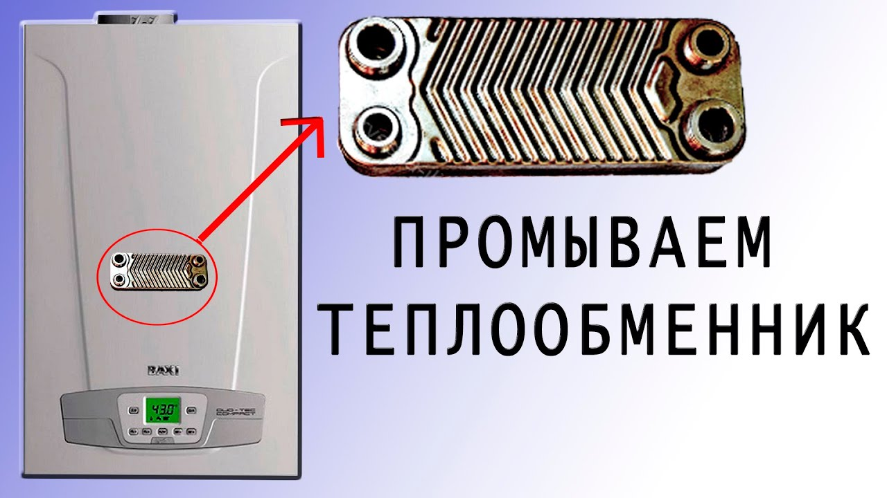 Промыть теплообменник настенного котла Паяный теплообменник Машимпэкс (GEA) GNS 240 Абакан