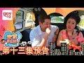 """《欢喜没烦恼》第十三集预告– """"Happy Go Lucky"""" Episode 13 Trailer"""