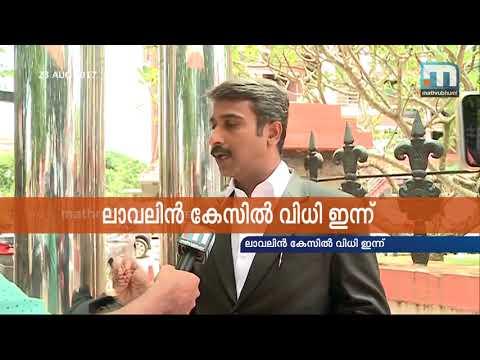 Lavalin Case Verdict Today; Pinarayi Govt On Tenterhooks| Mathrubhumi News