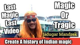 Magic to Tragic !MAGICIAN MANDREK DEAD NEWS|CREATE A HISTORY OF INDIAN MAGIC AFTER THAT HARRY HUDINI