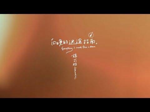 棉花糖_katncandix2 | 向晚的迷途指南 | 官方歌詞版MV (Official Lyric Video)