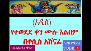 New Ethiopian tewahedo orthodox mezmur full album by zemari kesis Ashenafi -የተወደደ ቀን
