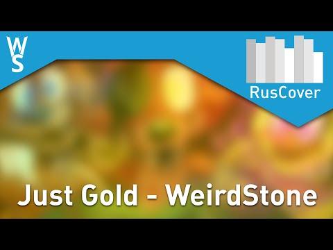 just gold текст. Песня Just Gold RusCover - WeirdStone скачать mp3 и слушать онлайн