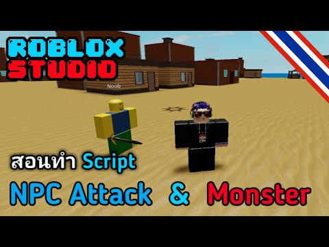 Roblox How To Script Attacks