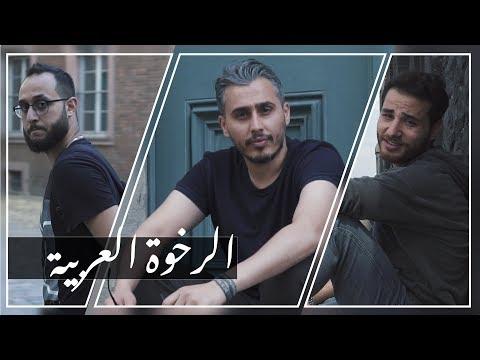 فيديو كليب   #الرخوةـالعربية