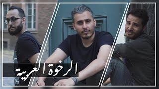 فيديو كليب | #الرخوةـالعربية