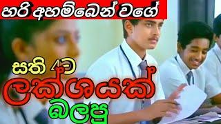 Hari ahamben wage hamu une❤️😍-Sinhala new songs 2019|Sihilel wu|Oba gena mathake|sinhala sindu 2019.mp3