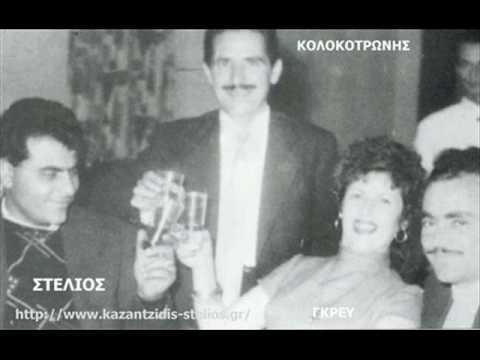 kazantzidis-xamsi kointoum tavagia