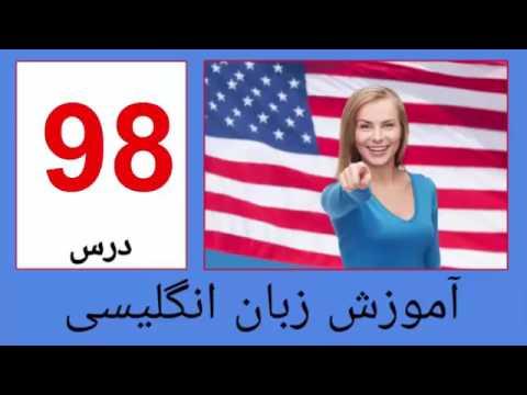 آموزش انگلیسی نصرت تصویری درس 20   Amozesh english farsi
