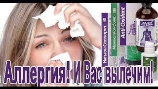Аллергия | Как лечить аллергию