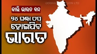Bharat Bandh-Normal Life To Take A Hit In Odisha