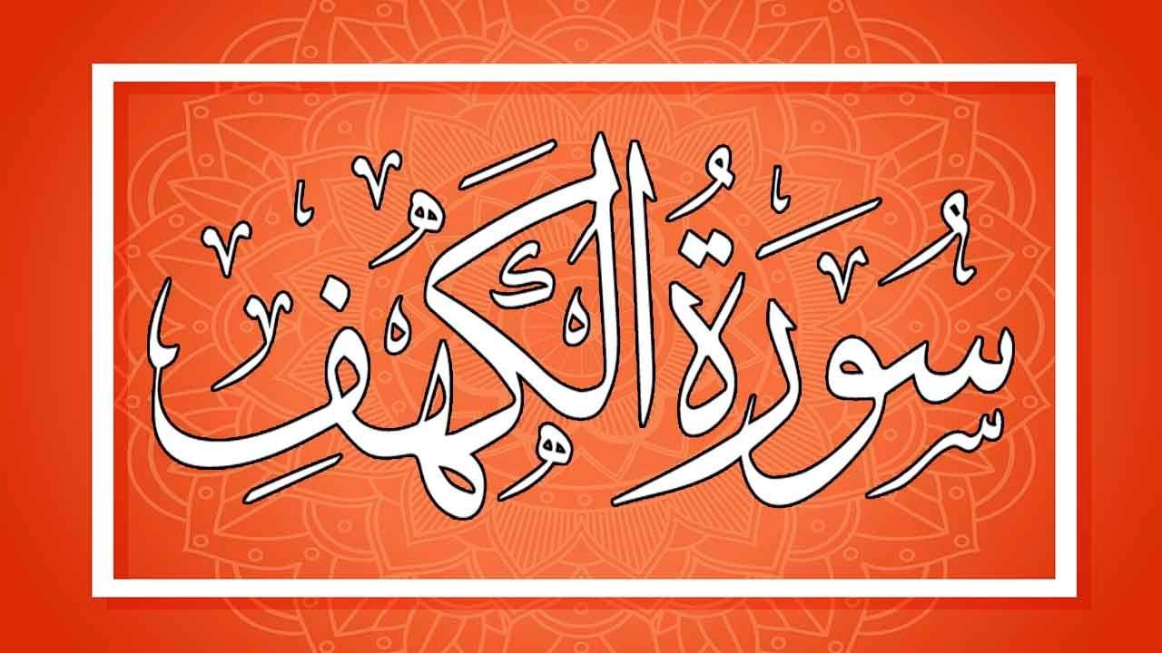 سورة الكهف كاملة و مكتوبة  | القارئ أحمد المجيدي - رواية حفص عن عاصم - بصوت جميل جدا