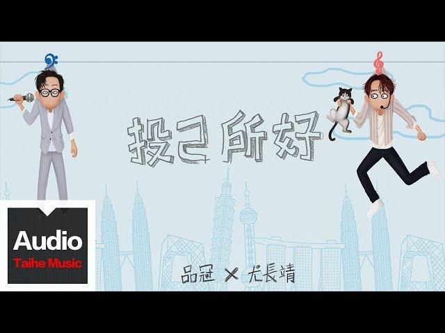 品冠 Victor Wong & 尤長靖 Azora Chin【投己所好 Listen to Your Inner Voice】HD 高清官方歌詞版 MV