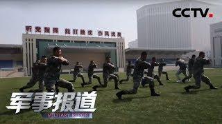 《军事报道》 20191210| CCTV军事