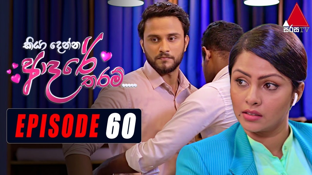 Download Kiya Denna Adare Tharam (කියා දෙන්න ආදරේ තරම්)   Episode 60   02nd August 2021   Sirasa TV
