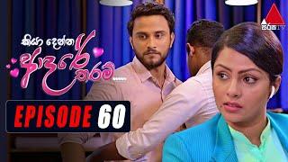 Kiya Denna Adare Tharam (කියා දෙන්න ආදරේ තරම්) | Episode 60 | 01st August 2021 | Sirasa TV Thumbnail