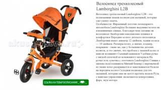 Велосипед трехколесный Lamborghini L2B игрушки для детей обзор