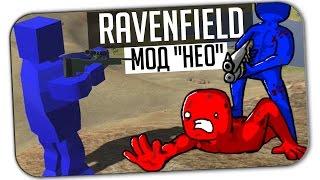 RAVENFIELD ▶ ОСТАНОВКА ВРЕМЕНИ