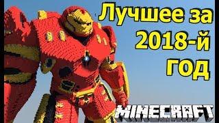ЛУЧШИЕ ПОСТРОЙКИ ЗА 2018 ГОД - Канал Анфайни - Майнкрафт