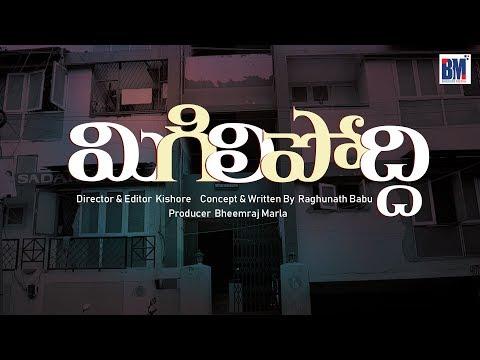 Migilipoddhi Telugu Short Film | Telugu Short Films 2019 | Latest Short Films | Bheems Media