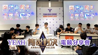 "YEAH Pro E-Sports Seminar 2019 ""AOV"" Hong Kong - Highlight"