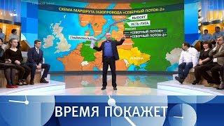 Российский газ в Европе. Время покажет. Выпуск от 06.03.2018