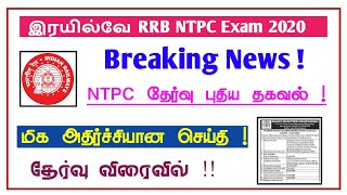 இரயில்வே RRB NTPC exam date related news from rrb chennai official information !
