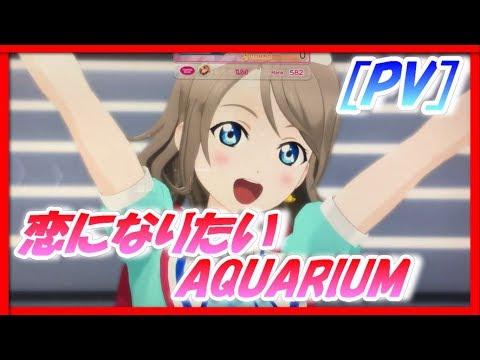 【スクフェスAC】恋になりたいAQUARIUM (PV確認/60fps HD)【Next Stage/アケフェス/ラブライブ!】