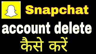Snapchat account kaise delete kare ! Fun ciraa channel