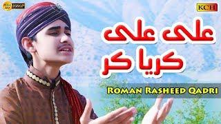 Most Beautiful Manqbat 2019  Ali Ali Kita Ker  Roman Rasheed Qadri