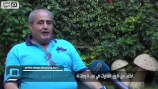 مصر العربية | الكاتب نبيل فاروق: المخابرات هي سبب ما وصلت له