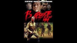 самый захватывающий фильм про вторую мировую войну RAMAHA