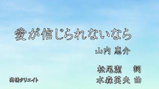 山内惠介さんの『愛が信じられないなら』のカラオケ練習用ミュージック...