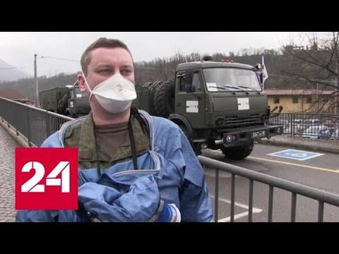 Специалисты Минобороны помогают Италии победить коронавирус - Россия 24