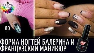 Форма ногтей Балерина и Французский маникюр 💅