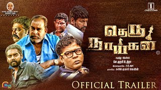 Theru Naaigal Official Trailer | Tamil Movie | Appukutty | Imman Annachi I Hari Uthraa