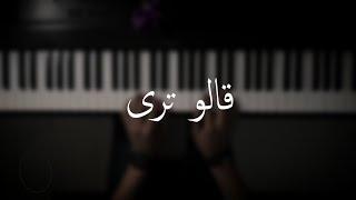 موسيقى بيانو - قالو ترى - عزف علي الدوخي