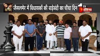 Jaisalmer में किलेबंदी का आज चौथा दिन, जनप्रतिनिधि होटल में ही मना रहे रक्षाबंधन का पर्व