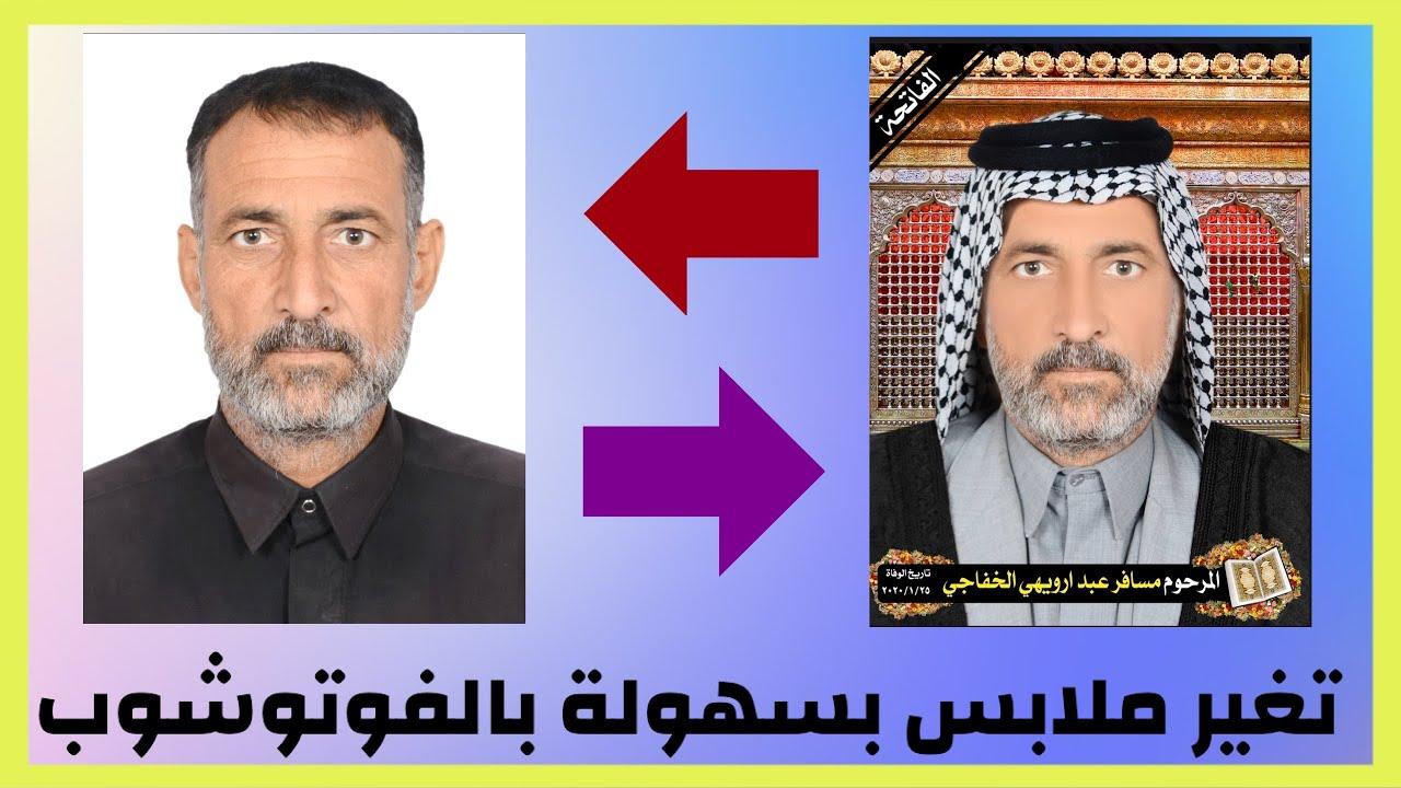 كيف تركيب ملابس بالفوتوشوب بسهولة زي عربي Youtube