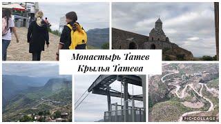 VLOG. Путешествие По Армении. Часть 2. Канатная Дорога. Монастырь Татев.