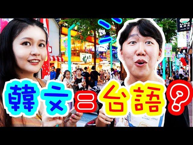 韓國人都會講台語??😮🇹🇼🇰🇷 「CHALLENGE」 看韓國人能不能成功猜到這些台語的意思!🧐🤣 Korean can all speak Taiwanese??