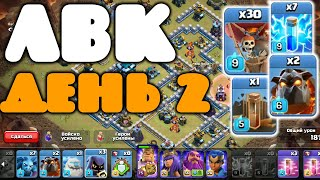 2 раунд ЛВК на 13 тх. Чемпион 1. Clash of Clans
