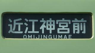【幕回し】京阪京津線 石山坂本線 600形 700形