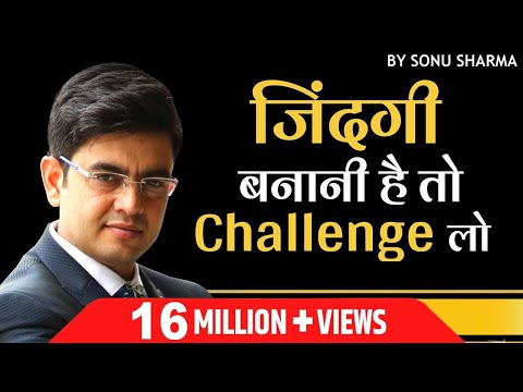 Always Take Challenges In Your Life   Sonu Sharma   For Association - 7678481813