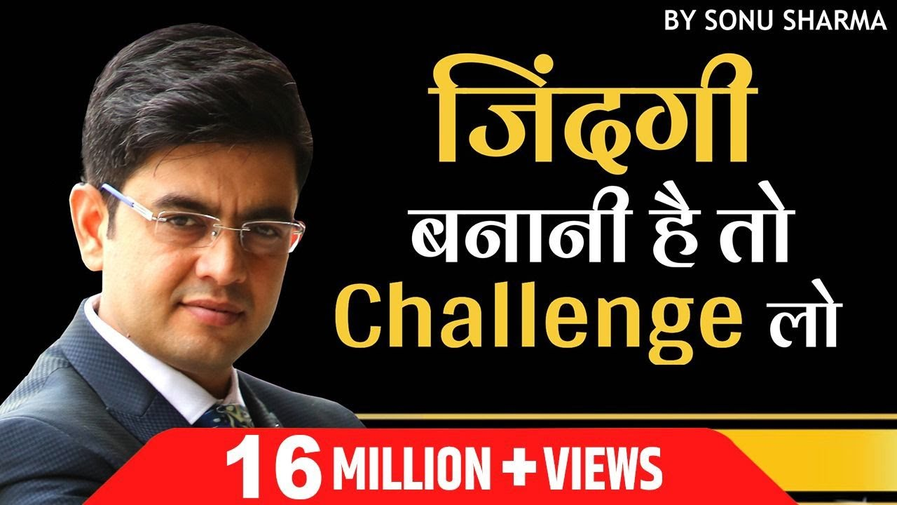 Download Always take challenges in Your Life | Sonu Sharma | Call for association : 7678481813