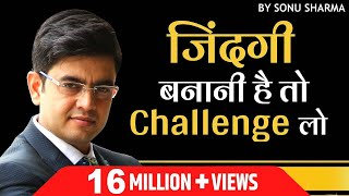 Always take challenges in Your Life | Sonu Sharma | Call for association : 9105780587